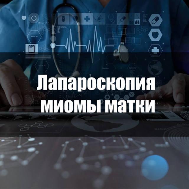 Удаление миомы матки лапароскопическим методом.