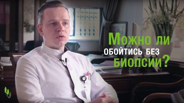 Гистероскопическое лечение полипов и болезней эндометрия
