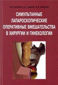 Дивертикул пищевода - симптомы, диагностика и лечение, в том числе хирургическое.