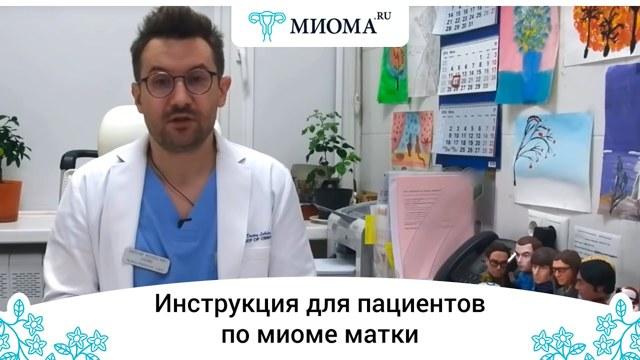 Органосохраняющая лапароскопическая операция при миоме матки